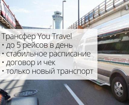 Трансфер в аэропорт Витебск