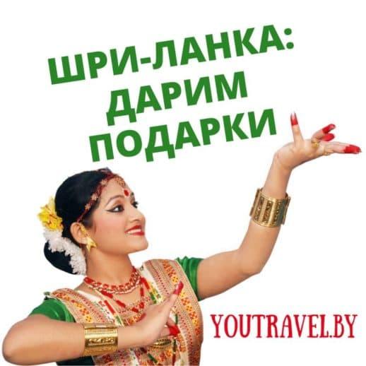 Туры на Шри-Ланку в Витебске турфирма You Travel