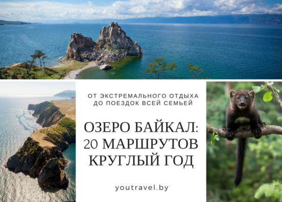 Туры на Байкал в Витебске (турагентство You Travel)