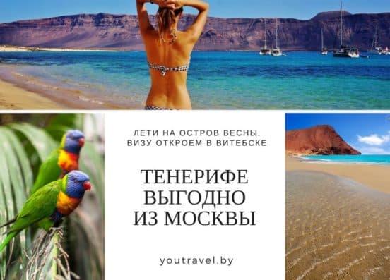 Тур на Тенерифе в Витебске - путевки с перелетом из Москвы в турагентстве Витебска