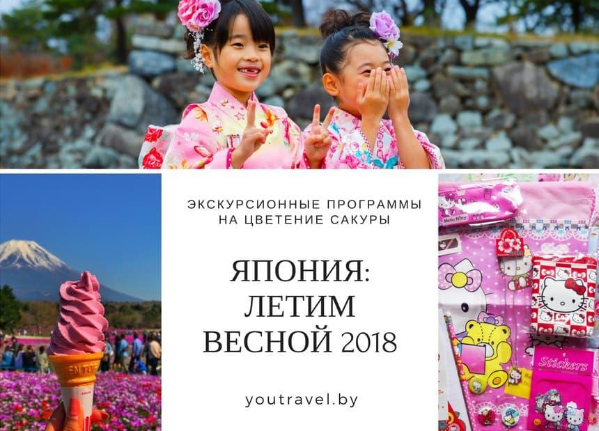 Туры на цветение сакуры (турфирма в Витебске)