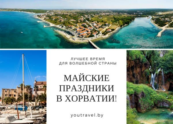 Хорватия в турфирме Витебска You Travel