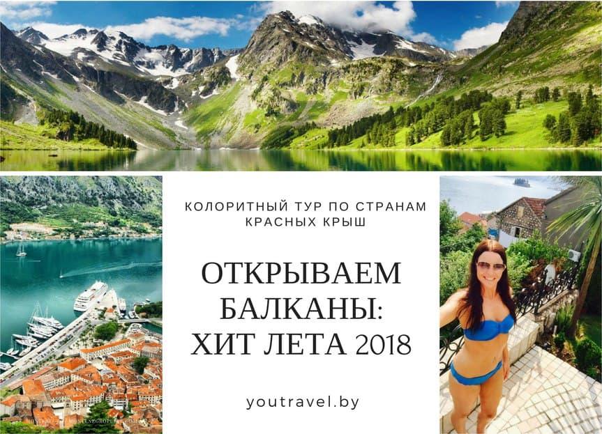 Туры в Албанию в Витебске - турфирма You Travel
