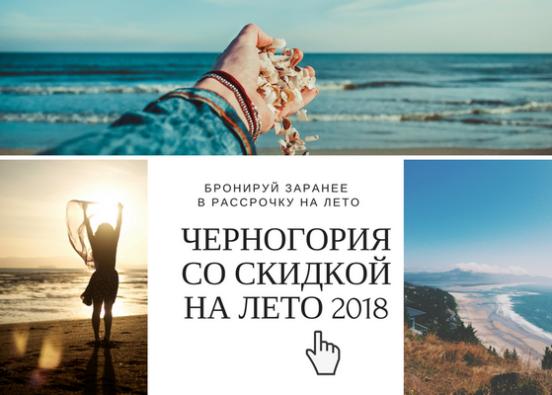 Туры в Черногорию You Travel