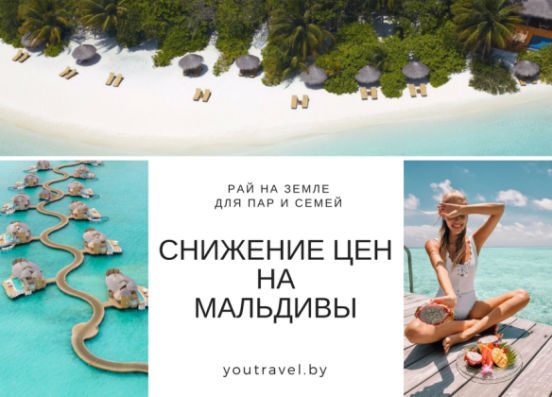 Туры на Мальдивские острова в Турфирме Витебска You Travel