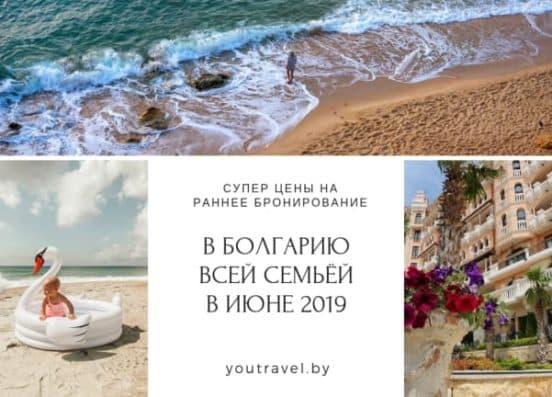 Бронирование туров в Болгарию турфирма Витебск